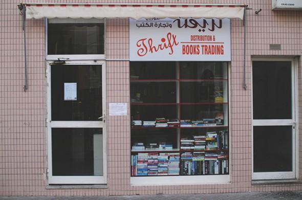 electrast-50dhs-AD-bookshop