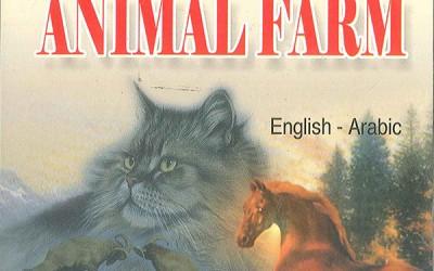 Abu Dhabi Reads Orwell's Animal Farm (April 10)