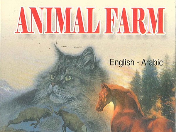 Abu Dhabi Reads Orwell's Animal Farm (April 10)